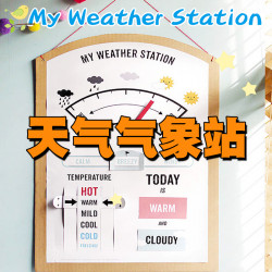 020 Early Childhood English Manual Diy Material Weather Weather  Station Electronic Version
