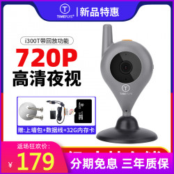 Meixin Baby Monitor I300T Baby Mobile Phone Remote Monitoring Alarm Cry Night Vision Camera Clairvoyance
