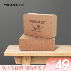 Yogamat Cork Yoga Brick Environmentally Friendly Tasteless Density High Beginner Thickening Fitness Training Yoga Aid