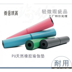 Rubber Pu Leather Non -Slip Tyrant Professional Slim Yoga Mat Thicken Wide Yogamat Odorless Custom Logo