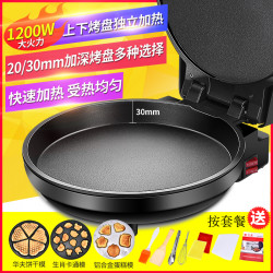 Battery Pan Home Pancake Pan Electric Cake Stall Deepening Pancake Pan Barbecue Machine Wheat Pancake Small Appliances Kitchen Appliances