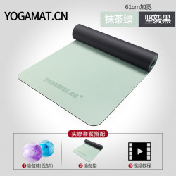 Yogamat Yoga Mat Tpe Thicken Widen Lengthen Fitness Mat Three-Piece Yoga Ball Beginner Set