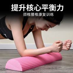 Foam Semi-Axis Semi-Circular Foam Axis Semi-Axis Yoga Column Balance Bar Crescent Brick Semi-Cylindrical Dance Massage Pilates
