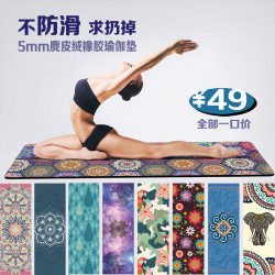 1Mm Rubber Deer Suede Yoga Mat Professional Wet And Dry Non-Slip Sweat-Absorbent Blanket Long Thick Yogamat Female Home