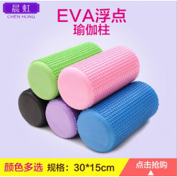 Solid Yoga Column 15 * 30Cm Muscle Massage Fitness Roller Mini Yoga Column Yoga Foam Roller