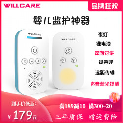 Baby Monitor Crying Reminds Wilcare To Sleep And Listen To Crying Child Home Intercom Baby Care Device
