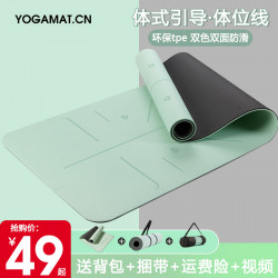 Yogamat Yoga Mat Tpe Widened Thickened Men And Women Fitness Mat Beginner Dance Yoga Mat Three-Piece