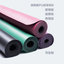Natural Rubber Pu Leather Wet And Dry Non-Slip Local Professional Yoga Mat Thickened Wide And Long Slightly Flawed Yogamat