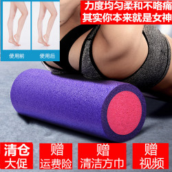 Foam Shaft Stovepipe Muscle Relaxation Roller Keep Beginner Yoga Column Foamrollar Wolf Massage Roller