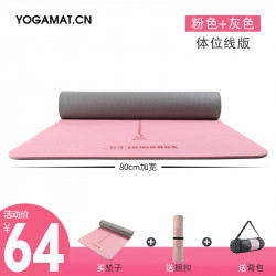 Yogamat Yoga Mat Female Tpe Non-Slip 80Cm Widened Thickening Fitness Mat Beginner Three-Piece Non-Slip Blanket