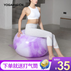 Yogamat Yoga Ball Thick Explosion-Proof Genuine Beginner Fitness Ball Midwifery Ball Stretch Ball Yoga Ball